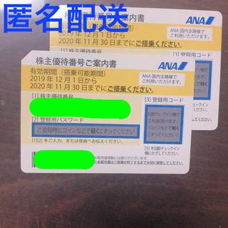 エーエヌエー(ゼンニッポンクウユ)(ANA(全日本空輸))のANA 株主優待 2枚 セット(航空券)
