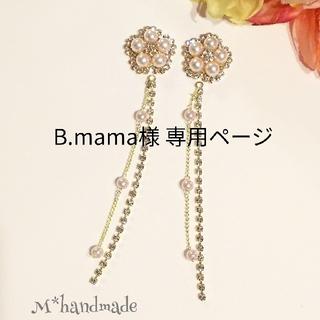 💗 B.mama様   専用ページ💗