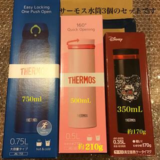 サーモス(THERMOS)のサーモス水筒3個セット(水筒)