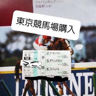 2020年ジャパンカップ 記念 東京競馬場購入(その他)