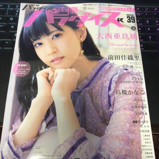 アキタショテン(秋田書店)の声優パラダイスR vol.39(アート/エンタメ/ホビー)