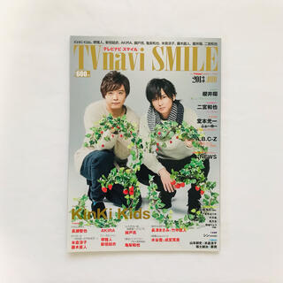 Johnny's - [雑誌]   TVnavi SMILE   2013/12