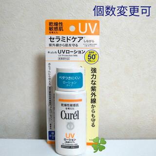 キュレル(Curel)のキュレル UVローション SPF50+ /PA+++ 60ml×1本 個数変更可(日焼け止め/サンオイル)