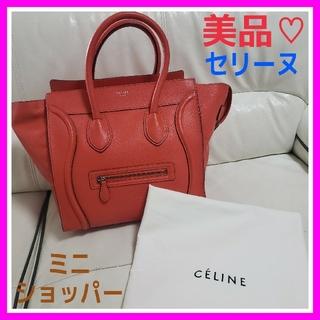CEFINE - 美品♡CELINE セリーヌ ラゲージ オレンジ ミニショッパー マザーズバック