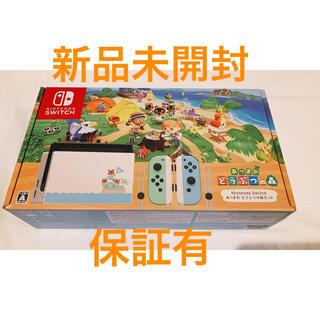 Nintendo Switch - 新品未開封 Nintendo Switch あつまれ どうぶつの森セット 同梱版