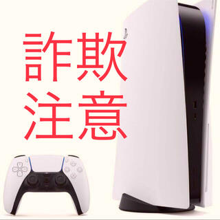 PlayStation - PS5 詐欺出てます!