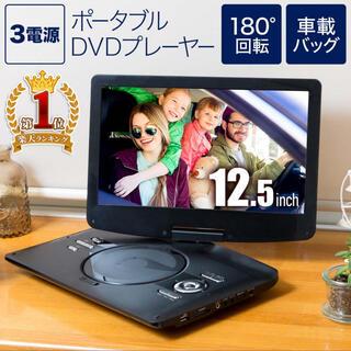 ポータブルdvdプレイヤーDVDプレーヤー ポータブル 3電源(DVDプレーヤー)