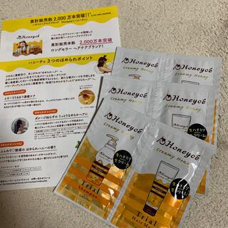 ハニーチェ(Honeyce')のハニーチェ シャンプー&ヘアマスク サンプル3セット(シャンプー/コンディショナーセット)