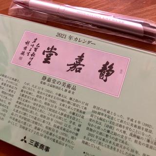 ミツビシ(三菱)の三菱商事 カレンダー & AMEX ボールペン & 静嘉堂文庫美術館 無料券(その他)