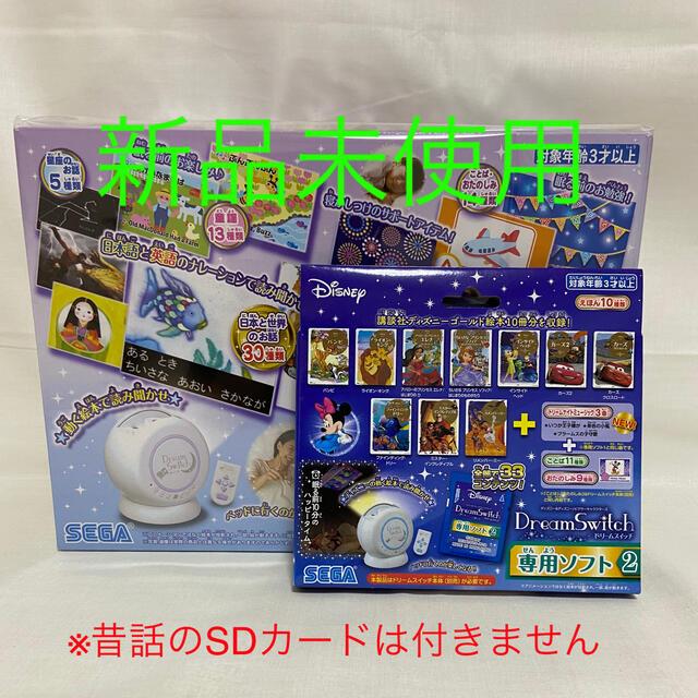 Disney(ディズニー)の新品のドリームスイッチ本体と専用ソフト2 キッズ/ベビー/マタニティのおもちゃ(知育玩具)の商品写真