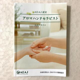 セイカツノキ(生活の木)のAEAJ認定アロマハンドセラピスト 公式テキスト【中古】(アロマグッズ)