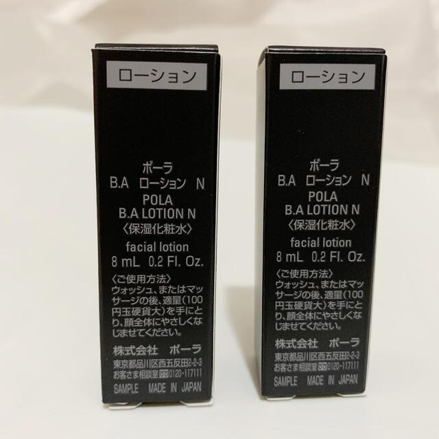 POLA(ポーラ)のポーラ BA ローション サンプル8ml 2本セット コスメ/美容のスキンケア/基礎化粧品(化粧水/ローション)の商品写真