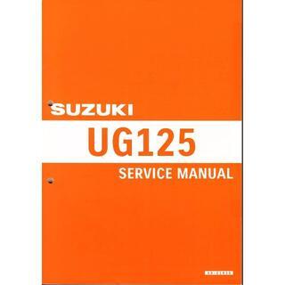 スズキ(スズキ)のスズキ スウィッシュ サービスマニュアル  UG125(カタログ/マニュアル)