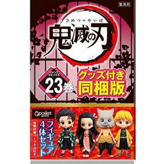 集英社 - 12月発売の鬼滅の刃 23巻