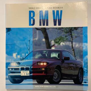 ビーエムダブリュー(BMW)のNEKO HISTORIC BOOK 8 BMW(趣味/スポーツ/実用)