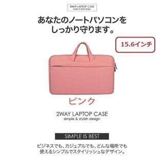 ノート パソコン ケース PC バッグ おしゃれ ピンク 15.6インチ 4(ノートPC)