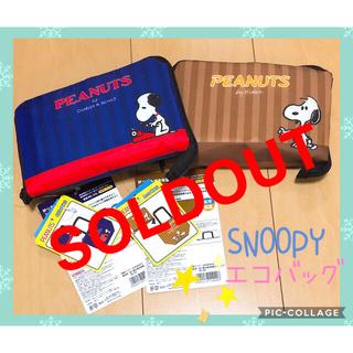 SNOOPY - 【新品未使用】peanuts スヌーピー 保冷保温 エコバッグ