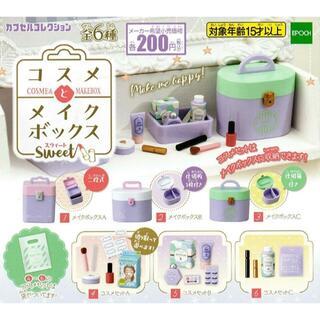 エポック(EPOCH)のコスメとメイクボックス Sweet 全6種 ガチャ コスメ メイク(その他)