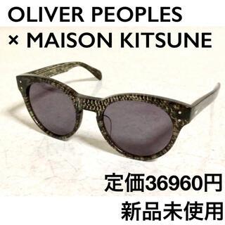 MAISON KITSUNE' - 新品未使用 オリバーピープルズ メゾンキツネ コラボ サングラス メガネ