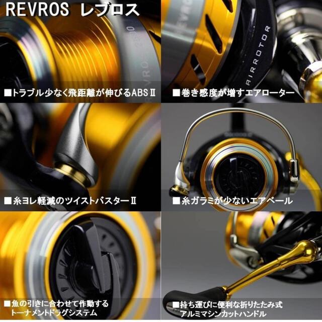 DAIWA(ダイワ)のkatrena51様専用 REVROS 2000 スポーツ/アウトドアのフィッシング(リール)の商品写真