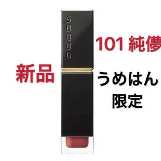 SUQQU - スック 101