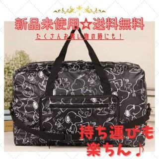 スヌーピー SNOOPY 旅行バック バック エコ 折り畳み式 黒(旅行用品)