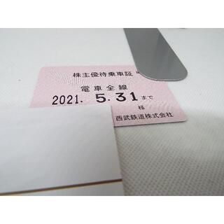 サイタマセイブライオンズ(埼玉西武ライオンズ)の西武鉄道 株主優待乗車証 定期券 電車全線 期限2021年5月31日(鉄道乗車券)