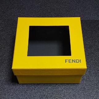 FENDI - (未使用) FENDI③ 箱のみ‼️ 空箱 タオルハンカチ 専用BOX 小物入れ