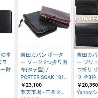 ポーター(PORTER)の吉田カバン ポーター ソーク 2つ折り財布(タテ型) / PORTER SOAK(折り財布)