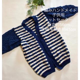 ハンドメイド 手編みニットセーター 青 白 チャイルド