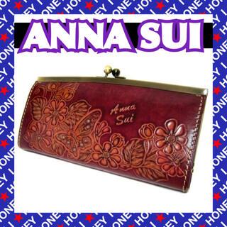 アナスイ(ANNA SUI)の【数回使用】ANNA SUI 財布 がま口 アナスイ 超 バタフライ(財布)