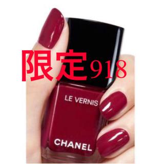 CHANEL - CHANELヴェルニ918限定カラー