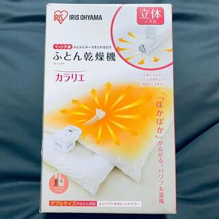 アイリスオーヤマ - 動作確認済 ふとん乾燥機 IRIS FK-C2-WP 新品未使用 カラリエ
