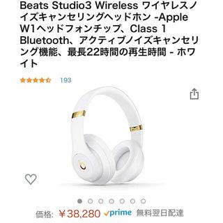 Beats by Dr Dre - Beats Studio3 ワイヤレスヘッドホン