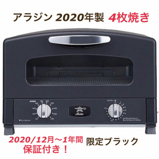 新品 アラジン グラファイト グリル&トースター(4枚焼き) ブラック