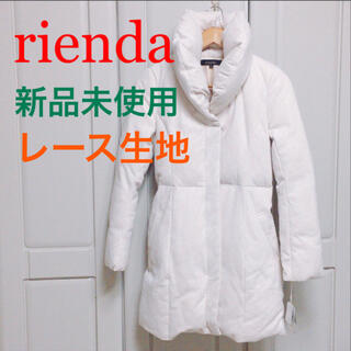 リエンダ(rienda)のダウンコート コート 上着 ジャケット トップス アウター(ダウンジャケット)