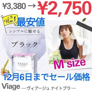 🖤 [6日までセール価格] ヴィアージュ ブラック Mサイズ / 新品