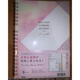 ガッケン(学研)のyuuki様専用 ツインスタディノート 6ヶ月 ピンク 学研(ノート/メモ帳/ふせん)