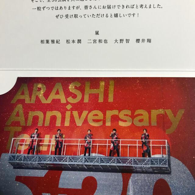 嵐 スワロスキー 記念品 シルバー シロ エンタメ/ホビーのタレントグッズ(アイドルグッズ)の商品写真