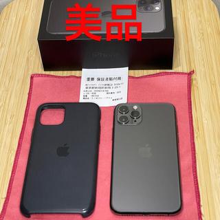 Apple - iPhone 11 Pro 256GB SIMフリー 美品 スペースグレイ
