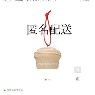 スターバックスコーヒー(Starbucks Coffee)の新品 スターバックス オーナメント シナモンロール ホリデー2020(その他)