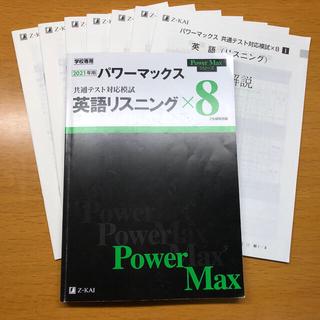 Z会 パワーマックス powermax 英語リスニング 共通テスト対応模試(語学/参考書)