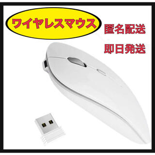【2020最新版】ワイヤレスマウス Bluetooth 5.0 マウス 超薄型