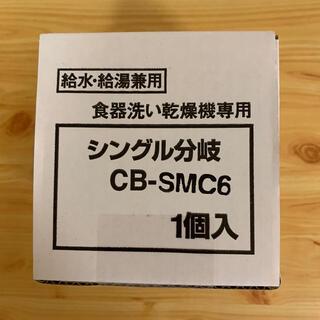 パナソニック(Panasonic)の分岐水栓 CB-SMC6(その他)