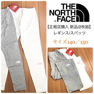 THE NORTH FACE - 【新品2枚SET】ノースフェイス キッズレギンス【150】スパッツ スリムパンツ