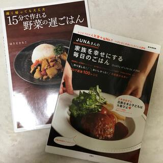 タカラジマシャ(宝島社)のお得な2冊セット❣️Junaさんの家族を幸せにする毎日のごはん(料理/グルメ)