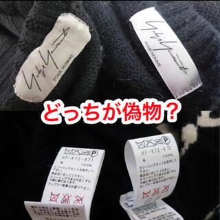 ヨウジヤマモト(Yohji Yamamoto)のyohji yamamoto ニット リックサック 帽子 注意喚起(キャップ)