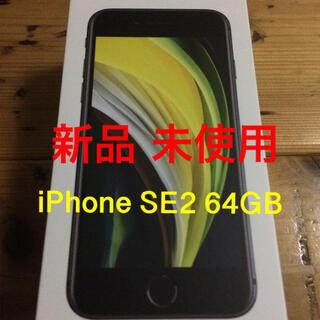 iPhone - iPhone SE2 64GB 新品 未使用品 simフリー