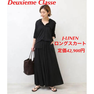 DEUXIEME CLASSE - 人気完売‼️Deuxieme Classe⭐︎J-LINEN ロングスカート