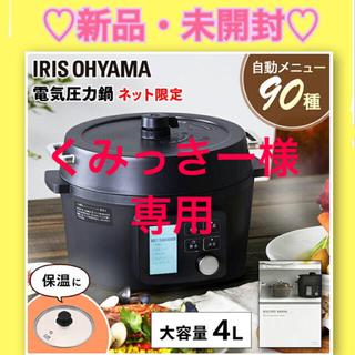【新品未使用】アイリスオーヤマ電気圧力鍋 4L PMPC-MA4 ブラック